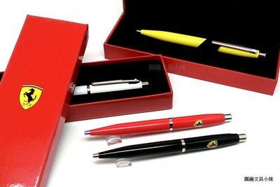 【圓融文具小妹】美國 SHEAFFER 西華 Ferrari 法拉利 VFM 原子筆