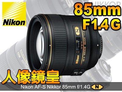 *大元˙台北*【現金優惠】Nikon Nikkor AF-S 85mm F1.4 G  公司貨 大光圈