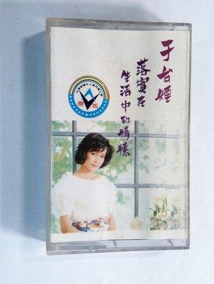 錄音帶 /卡帶/ J / 于台煙 / 空白錄音帶 / 極短篇 / 寂寞的腳印 /非CD非黑膠