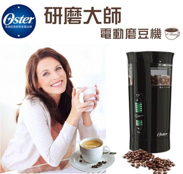 【大頭峰電器】刷卡不加% 美國 Oster 研磨大師電動咖啡磨豆機  BVSTCG77