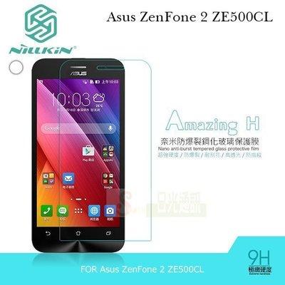 s日光通訊@NILLKIN原廠 Asus ZenFone 2 ZE500CL 5吋 H 防爆鋼化玻璃保護貼 玻璃貼 9H (無導角)