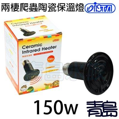 B。。。青島水族。。。I-H588台灣ISTA伊士達-兩棲爬蟲陶瓷保溫燈 陶瓷放熱器 紅外線 取暖燈==150W/黑色