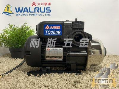【耐斯五金】『抗菌 環保 最新』大井 WALRUS TQ200B 1/4HP 電子穩壓加壓機『TQ200 再升級』