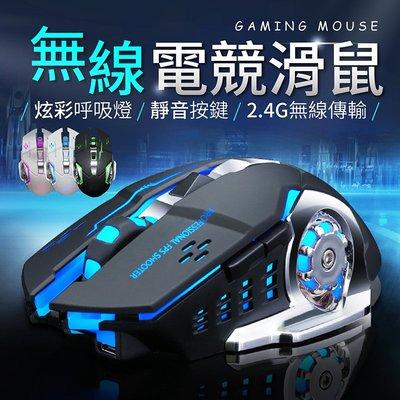 【人體工學!靜音無線】無線電競滑鼠 靜音滑鼠 滑鼠 電競滑鼠  無線滑鼠 充電滑鼠 滑鼠