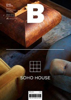 韓國 Magazine B BRAND BALANCE 品牌雜志 ISSUE No.81期 SOHO HOUSE 品牌特輯