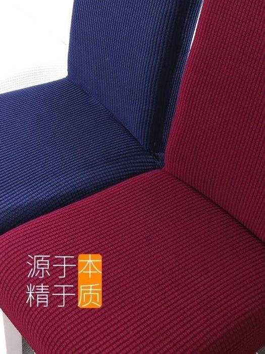 半島鐵盒 椅套   連體彈力椅套酒店餐廳飯店通用餐椅套餐桌椅子套罩布藝
