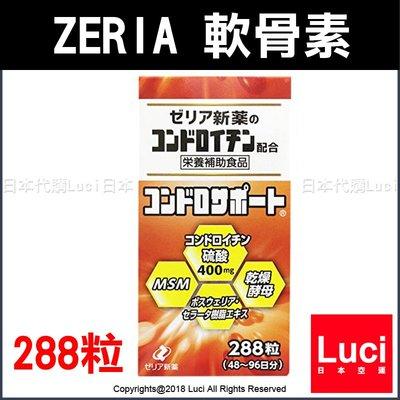 288粒 日本原裝 ZERIA 軟骨素 Chondrosupport 境內版 LUCI日本代購