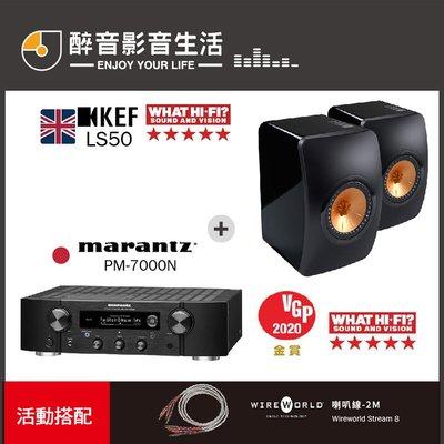 【醉音影音生活】日本 Marantz PM7000N+KEF LS50 兩聲道/二聲道優惠組合