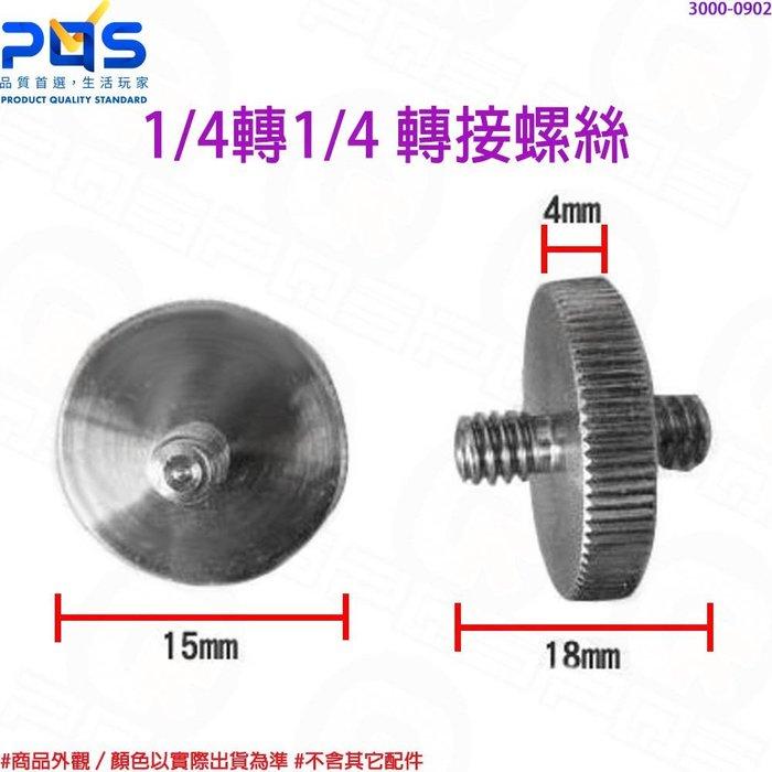 二入一組 單眼數位相機 金屬1/4轉1/4轉接螺絲 公轉公 雙公頭1/4吋螺絲 對接頭對接螺絲 台南PQS