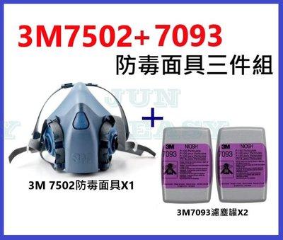 3M 7502矽膠防毒面具+7093 P100防塵濾罐 粉塵、煤塵、棉塵、防塵套裝組《JUN EASY》