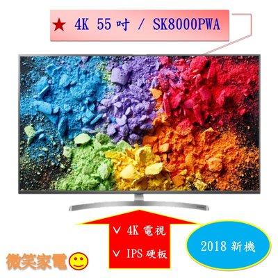 【微笑家電】《享優惠》LG Nano Cell™ UHD 4K 電視 55SK8000PWA / SJ800T