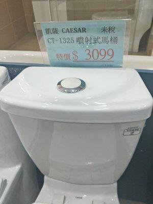 凱撒衛浴CT-1325噴射式馬桶大特價,要買要快!東華衛浴生活館