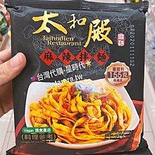 台灣🇹🇼代購-太和殿 椒香麻醬拌麵/麻辣拌麵/九葉青勁麻拌麵