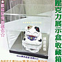 量多另有優惠價@ 鐵道模型收藏盒 車輛展示盒 賽車保存盒 火車防塵盒 壓克力櫃 壓克力罩 壓克力箱 壓克力板