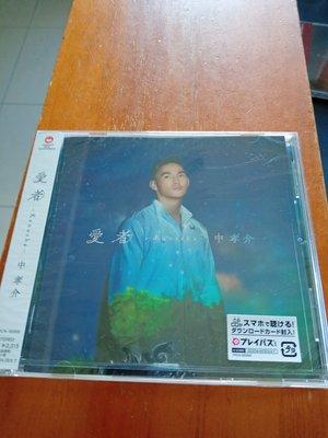 中孝介 CD 愛者~Kanasha  日本版CD   台灣無代理
