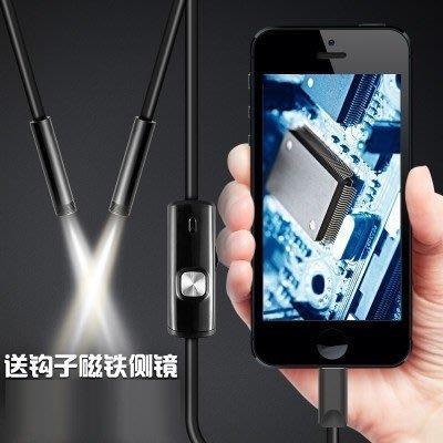 【可自取】1.5米 手機內窺鏡 智能內窺鏡 手機電腦兩用內窺鏡 手機內視鏡 USB高清手機延長鏡頭 蛇管