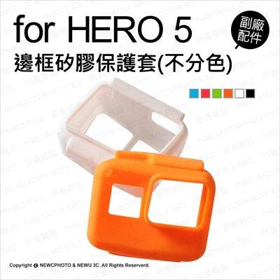 【薪創台中】GoPro 副廠配件 HERO5 邊框矽膠保護套 不分色 保護殼 保護框 矽膠套 防刮傷 保護套 邊框