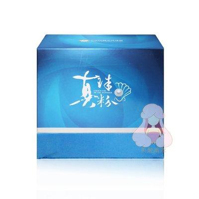 【BEAUTY小舖】100%千琦珍珠粉(60g/ 罐)   @美姬重妝 桃園市