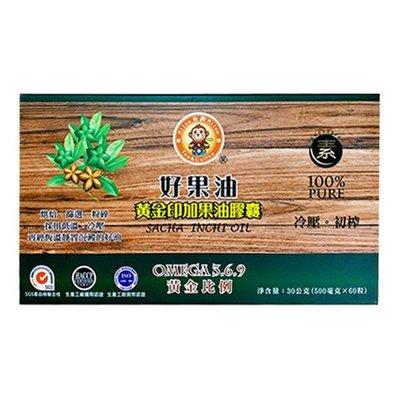 [JENPIN饌] 米歐 印加果油膠囊 60顆裝/盒 買5再送1