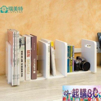 瑞美特書架桌面桌上簡易學生用伸縮兒童小書架收納架辦公桌置物架【一起購3C】
