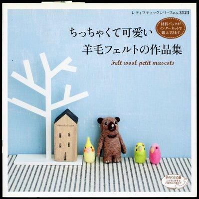 紅蘿蔔工作坊/羊毛氈~ちっちゃくて可愛い羊毛フェルトの作品集 (日文書)9F