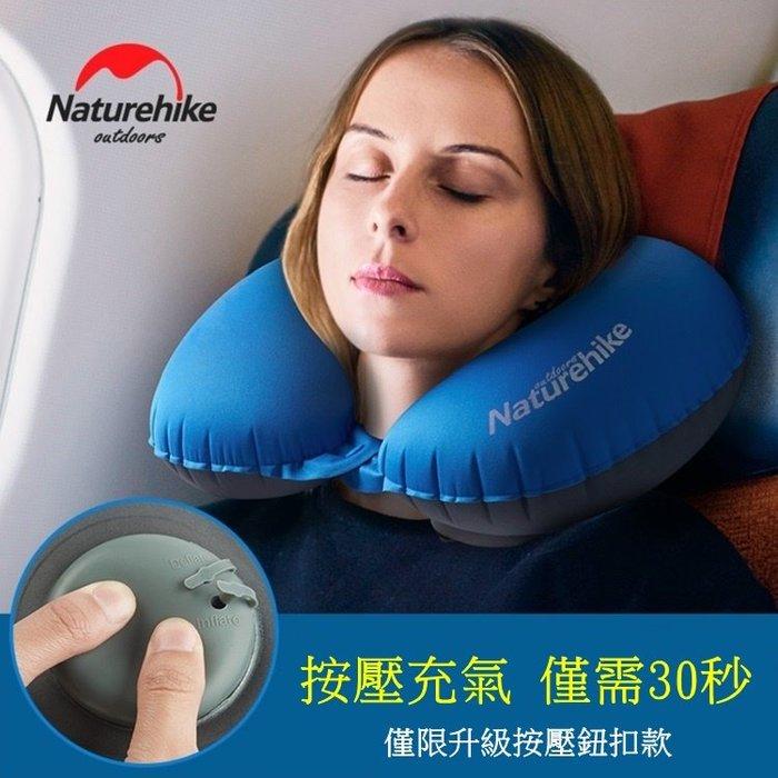 【露西小舖】NatureHike按壓鈕扣升級款U型充氣枕輕巧U型午睡枕U型靠枕戶外枕頭護頸枕旅行枕飛機枕適用辦公室出差