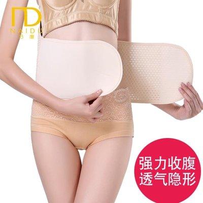 乃度收腹帶束腰帶束身減肚子束腹帶收腰帶塑身衣產無痕腰封男女后