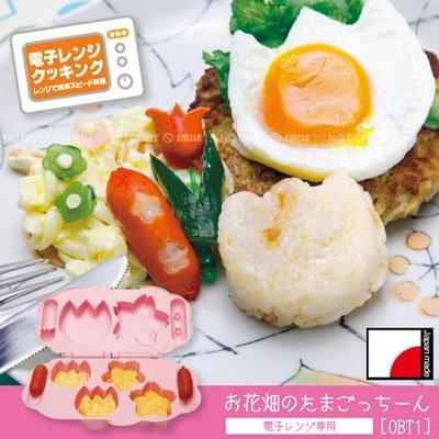 小驚奇代購【現貨】日本製 櫻花 鬱金香 花型 微波爐用 蒸蛋 煎蛋 便當 料理 ~日本直送~✈✈