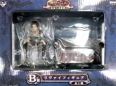 日本正版 一番賞 進擊的巨人 自由的進擊 B賞 兵長 里維 公仔 模型 日本代購