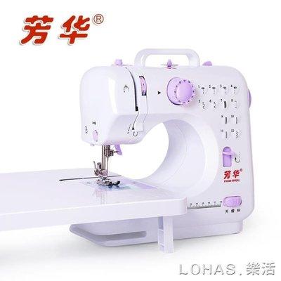 縫紉機505A帶鎖邊吃厚多功能縫紉機家用電動台式縫紉機迷你