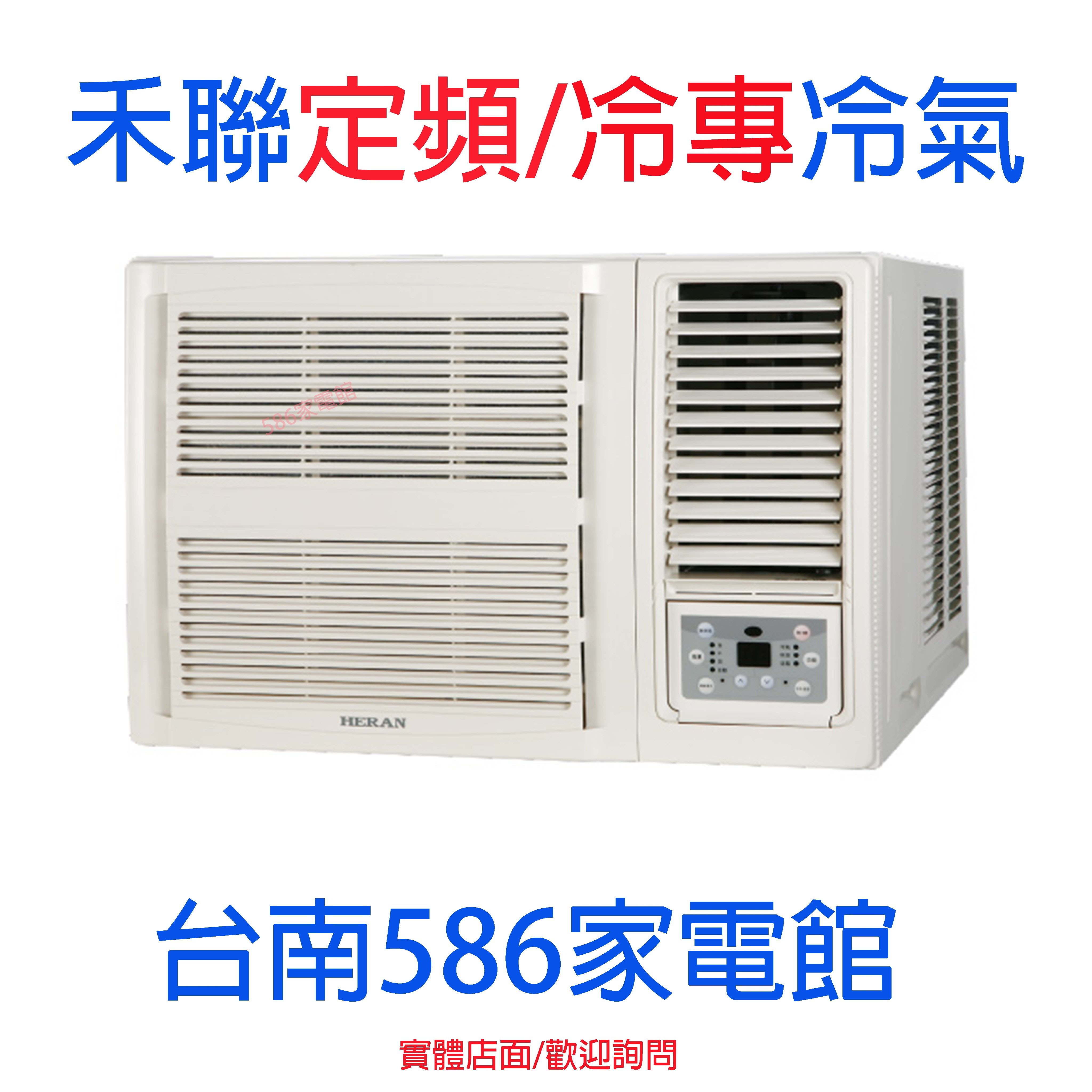 租屋/套房超值冷氣~約3~4坪~含安裝!《586家電館》HERAN禾聯窗型定頻/冷專冷氣機【HW-23P5】