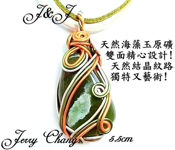 J&J精品~思古幽情~天然海藻玉原礦鋁線藝術設計墬鍊