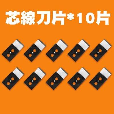 【芯線刀片*10片 加購區】 替換刀片 台灣製 穿透式專用鉗 網路鉗 網路線 水晶頭 網路頭 壓接鉗