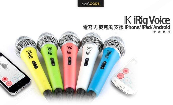 【光隆公司貨】IK Multimedia iRig Voice 電容 麥克風 iPhone /Android  現貨含稅
