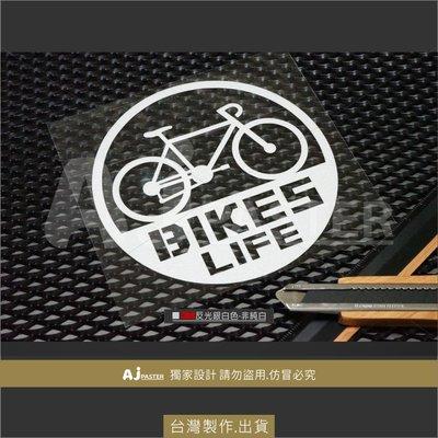 AJ-貨號224-C bikes life 貼紙 (Delica Zinger Kuga Outlander 公路車