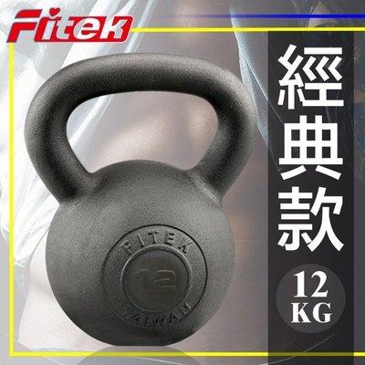 【Fitek 健身網】鑄鐵壺鈴☆12公斤壺鈴☆CastIron Kettlebell☆健身重量訓練/肌耐力訓練㊣台灣製