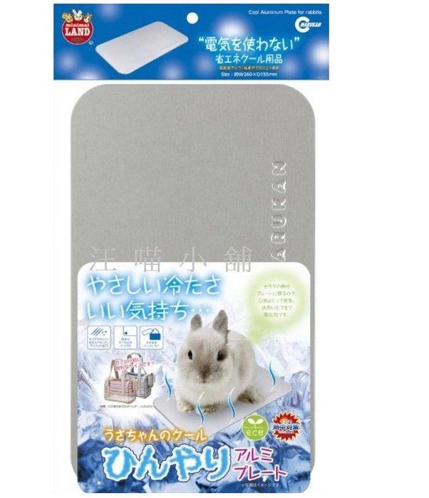 ☆汪喵小舖2店☆ 日本 MARUKAN 高純度兔兔用涼墊 RH-583