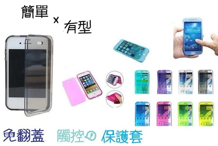 Color World 極致輕薄 免翻蓋 觸控 iPhone 6 5 5S 4S 紅米 1S Note 2 3 4 S5 S4 S3 S2 矽膠 皮套 保護套