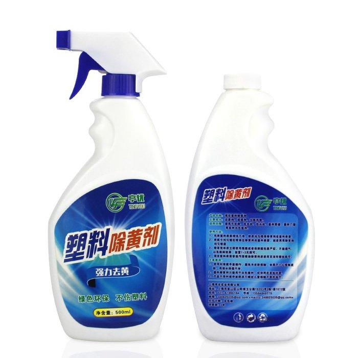 現貨DG!衣萊時尚-塑料除黃劑空調外殼去黃翻新劑空調發黃