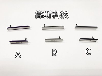 ☆偉斯科技☆SONY  Z2  各功能孔位 防塵塞 防水塞 USB蓋 手機防塵塞 卡塞 sim卡槽 卡托 不拆賣