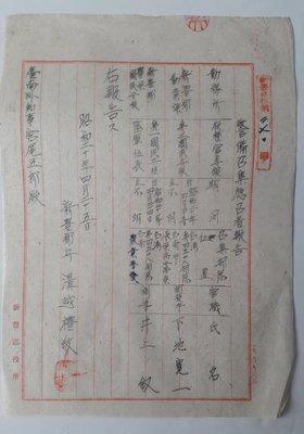 昭和20年4月25日學校職員教育警備召集報告