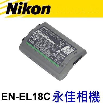 永佳相機_NIKON EN-EL18C ENEL18 ENEL18C  原廠盒裝電池 電池 (1)