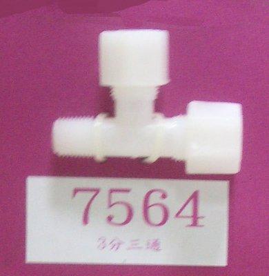 【清淨淨水店】塑膠接頭,3分三通~2分牙接3分管3通,7564只賣25元