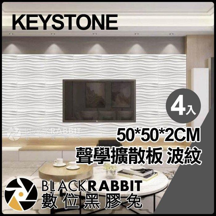 數位黑膠兔【 KEYSTONE 聲學擴散板 波紋 50*50*2CM 4入 】 吸音 海綿 隔音 錄音室 會議室