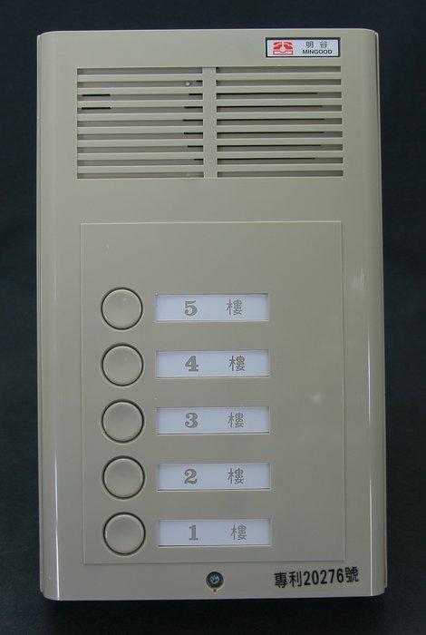 明谷牌C型透天用對講機組(含門口機X1,室內機X5,整流器X1)套餐~