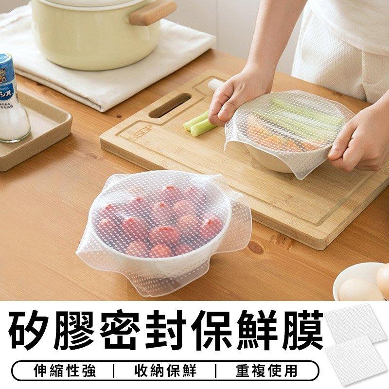 【台灣現貨 A008】 (小號) 矽膠密封保鮮膜 食物保鮮膜 保鮮膜 矽膠膜 密封保鮮蓋 透明矽膠保鮮膜 保鮮蓋 碗蓋
