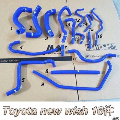 TOYOTA NEW WISH 改裝矽膠 水管 強化防爆水管 藍色矽膠管 16件組 含束環