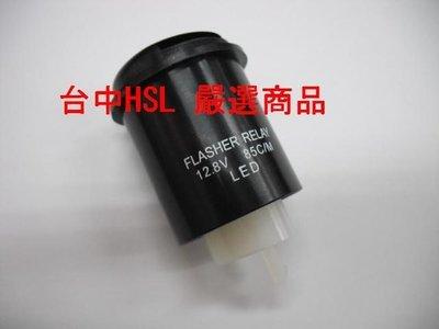 台中HSL LED 防止快閃專用繼電器/閃光器 **方向燈不再快閃**新勁戰 GTR BWS
