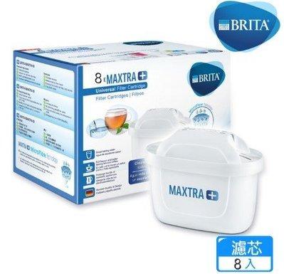 『小 凱 電 器』德國進口濾水壺專用 BRITA MAXTRA Plus 濾心 濾芯 新一代(一盒8入) Costco