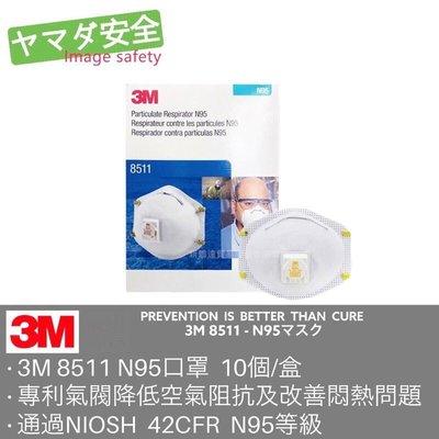 3M 8511 N95 拋棄式防塵口罩 10/個 山田安全防護 N95口罩 粉塵口罩 3M N95 立體口罩